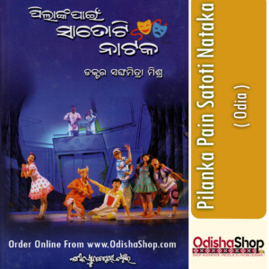 Odia Book Pilanka Pain Satoti Nataka By Dr. Sanghamitra Mishra From Odisha Shop1