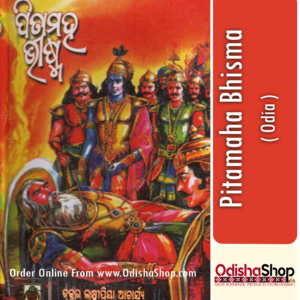 Odia Book Pitamaha Bhisma By Dr. Laxmipriya Acharya From Odisha Shop1