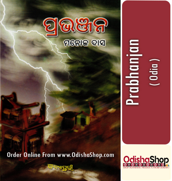 Odia Book Prabhanjan By Manoj Das From Odisha Shop1