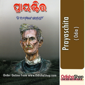 Odia Book Prayaschita By Fakirmohan Senapati From Odisha Shop1