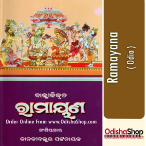 Odia Book Ramayana By Balmiki From Odisha Shop1