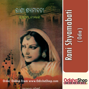 Odia Book Rani Shyamabati By Dr. Archana Nayak From Odisha Shop1
