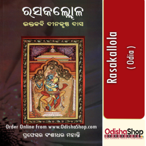 Odia Book Rasakallola By Pro. Bansidhar Mohanty From Odisha Shop1