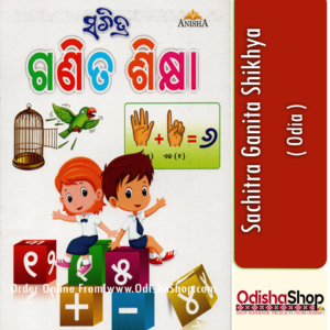 Odia Book Sachitra Ganita Shikhya From Odisha Shop1.