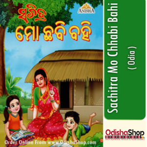 Odia Book Sachitra Mo Chhabi Bahi From Odisha Shop1..