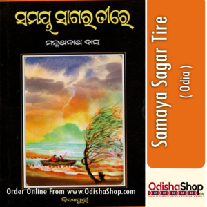 Odia Book Samaya Sagar Tire By Manmath Nath Das From Odisha Shop1