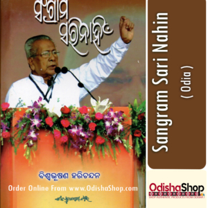 Odia Book Sangram Sari Nahin By Biswabhusan Harichandan From Odisha Shop1