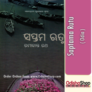 Odia Book Saptama Rutu By Ramakanta Ratha From Odisha Shop1