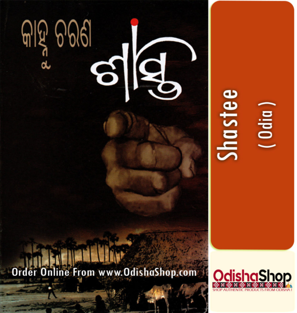 Odia Book Shastee By Kanhu charan Mohanty From Odisha Shop1