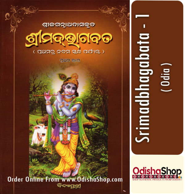 Odia Book Srimadbhagabata - 1 By ShriJagannathDas From Odisha Shop1