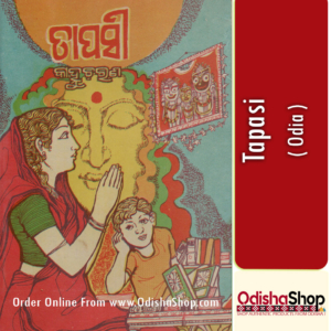 Odia Book Tapasi By Kanhu Charan From Odisha Shop1