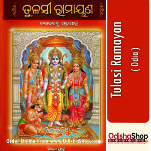 Odia Book Tulasi Ramayan By Jagadbandhu Mahapatra From Odisha Shop1