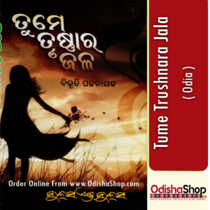 Odia Book Tume Trushnara Jala By Bibhuti Pattnaik From Odisha Shop1