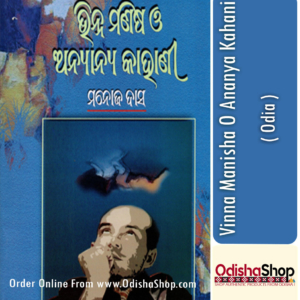 Odia Book Vinna Manisha O Ananya Kahani By Manoj Das From Odisha Shop1.