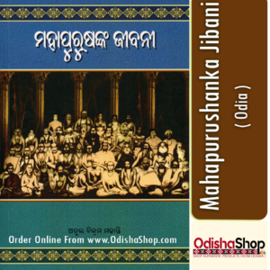 Odia Biographies Book Mahapurushanka Jibani1