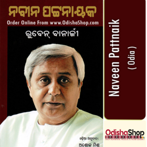 Odia Biographies Book Nabin Pattnaik1