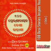 Odia Book 100 Desi Stories Inspire You By Madhur Jakir Haleguaa From Odisha Shop1