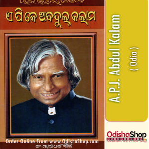 Odia Book A.P.J. Abdul Kalam By Er. Mayadhar Swain From Odisha Shop1