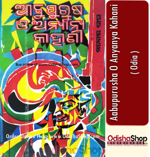 Odia Book Aabupurusha O Anyanya Kahani By Manoj Das From Odisha Shop1