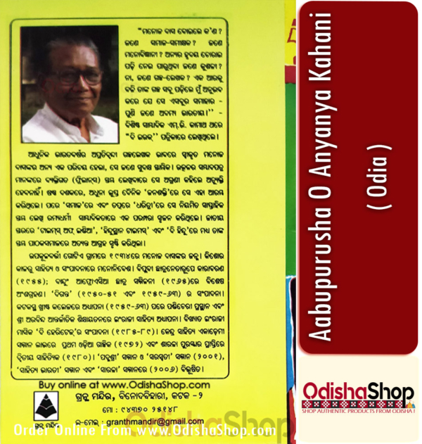 Odia Book Aabupurusha O Anyanya Kahani By Manoj Das From Odisha Shop4