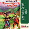 Odia Book Abolakara Kahani By Manoj Das from Odisha Shop1