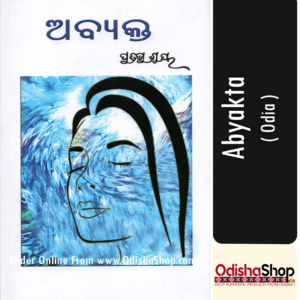 Odia Book Abyakta By Pratibha Ray From Odisha Shop1