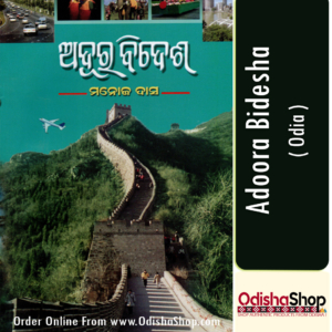 Odia Book Adoora Bidesha By Manoj Das from Odisha Shop1