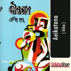 Odia Book Aeikatana By Pratibha Ray From Odisha Shop1