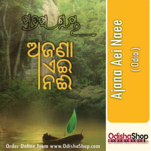 Odia Book Ajana Aei Naee By Pratibha Ray From Odisha Shop1