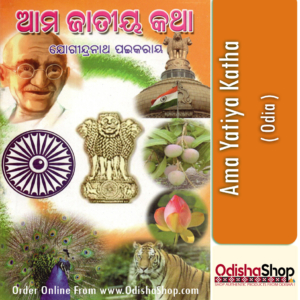 Odia Book Ama Yatiya Katha By Jogindranath Paikroy From Odisha Shop1