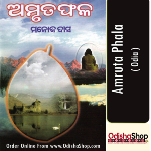 Odia Book Amruta Phala By Manoj Das from Odisha Shop1