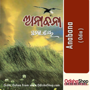 Odia Book Anabana By Pratibha Ray From Odisha Shop1