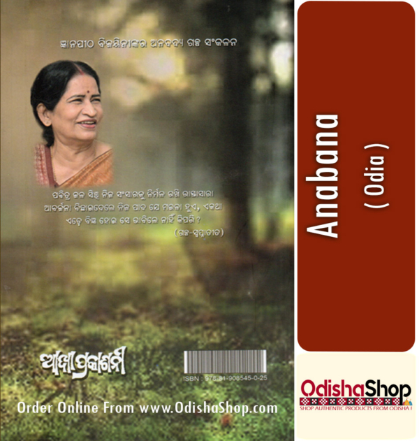 Odia Book Anabana By Pratibha Ray From Odisha Shop4