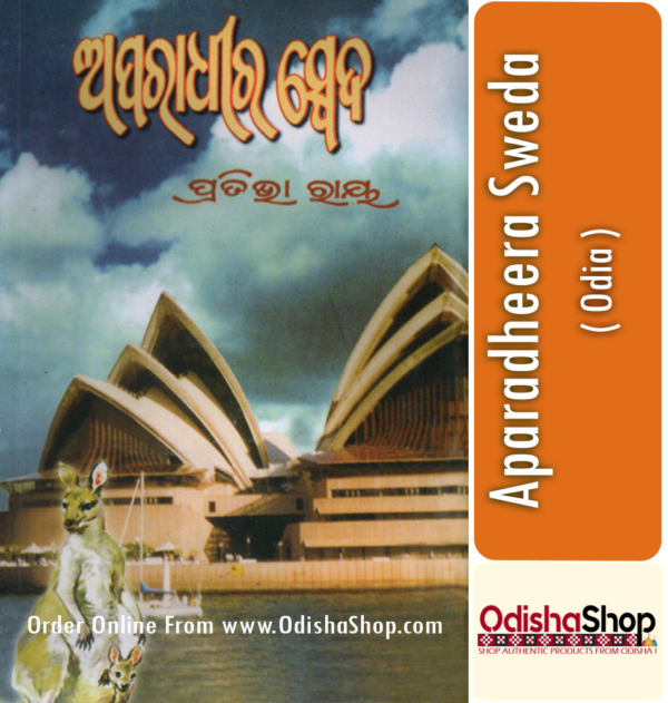 Odia Book Aparadheera Sweda By Pratibha Ray From Odisha Shop1