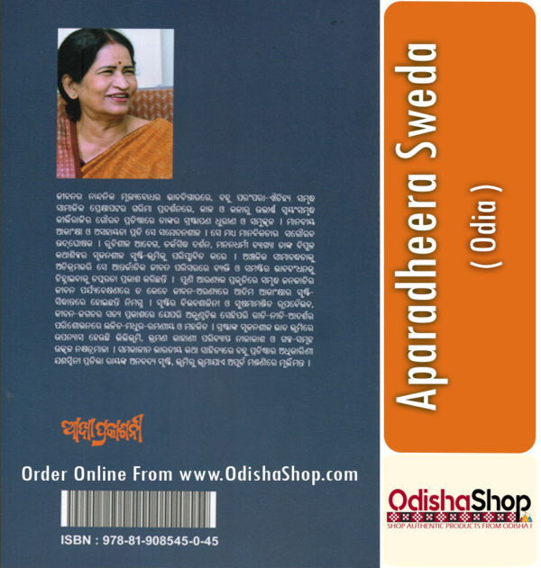 Odia Book Aparadheera Sweda By Pratibha Ray From Odisha Shop4