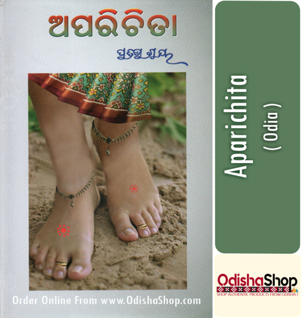 Odia Book Aparichita By Pratibha Ray From Odisha Shop1
