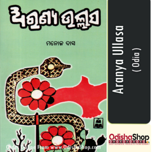 Odia Book Aranya Ullasa By Manoj Das From Odisha Shop1