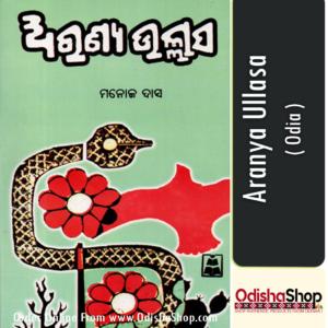 Odia Book Aranya Ullasa By Manoj Das From Odisha Shop1