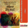 Odia Book Ardhashataeka Bichitra Kahani By Manoj Das From Odisha Shop1
