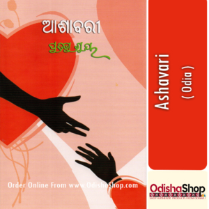 Odia Book Ashavari By Pratibha Ray From Odisha Shop1