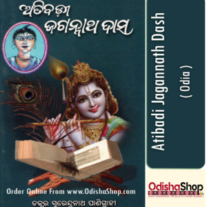 Odia Book Atibadi Jagannath Dash By Dr. Surendranath Panigrahi From Odisha Shop1