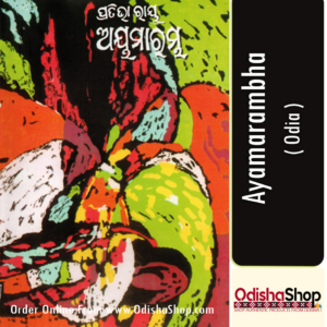 Odia Book Ayamarambha By Pratibha Ray From Odisha Shop1