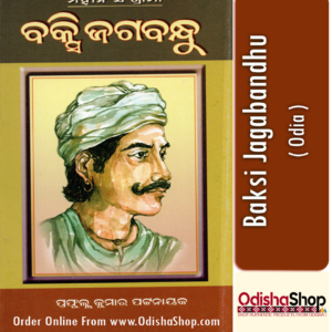 Odia Book Baksi Jagabandhu By Prafulla Kumar Pattnaik From Odisha Shop1