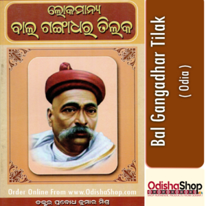 Odia Book Bal Gangadhar Tilak By Dr. Prabodh Kumar Mishra From Odisha Shop1