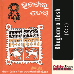 Odia Book Bhagbanra Desh By Pratibha Ray From Odisha Shop1
