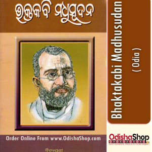 Odia Book Bhaktakabi Madhusudan By Udayanath Das From Odisha Shop1