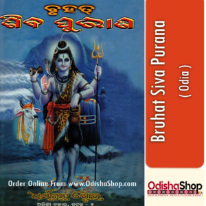 Odia Book Bruhat Siva Purana By Khetramohan Pradhan From Odisha Shop1