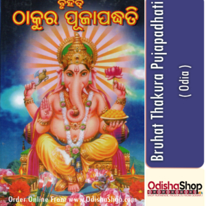 Odia Book Bruhat Thakura Pujapadhati From Odisha Shop1