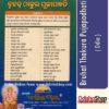 Odia Book Bruhat Thakura Pujapadhati From Odisha Shop4