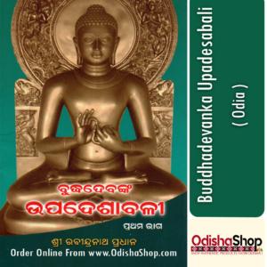Odia Book Buddhadevanka Upadesabali By Sri Rabindranath Pradhan From Odisha Shop1